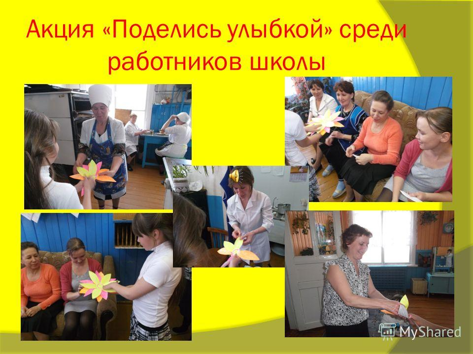 Акция «Поделись улыбкой» среди работников школы