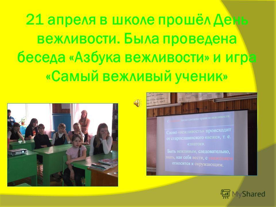 21 апреля в школе прошёл День вежливости. Была проведена беседа «Азбука вежливости» и игра «Самый вежливый ученик»
