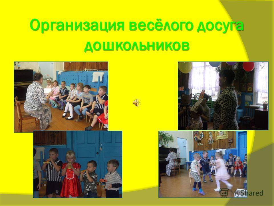 Организация весёлого досуга дошкольников