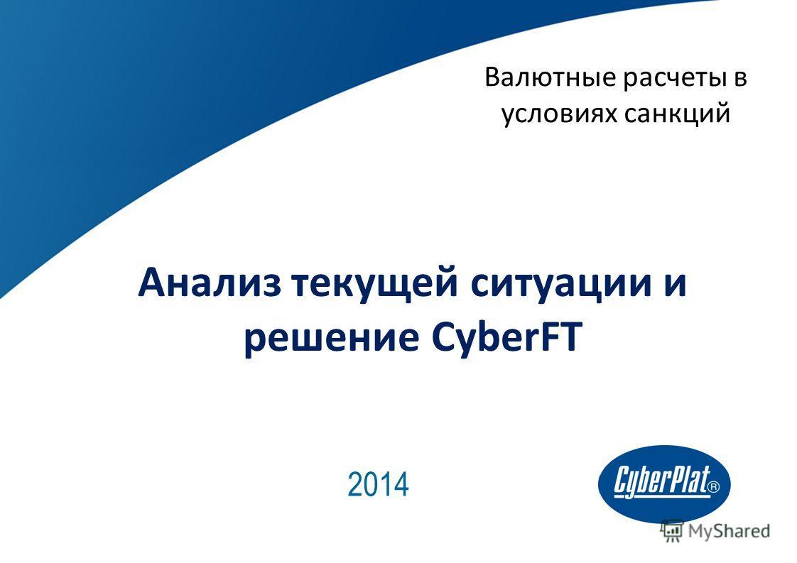 Анализ текущей ситуации и решение CyberFT 2014 Валютные расчеты в условиях санкций