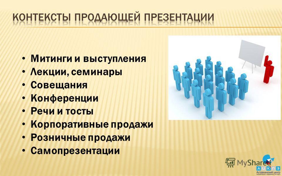 ПО КОМПОНЕНТАМ Информационное Протокольно-этикетное Развлекательное Убеждающее ПО ФОРМЕ Сообщение Доклад Выступление Лекция Беседа- Дискуссия