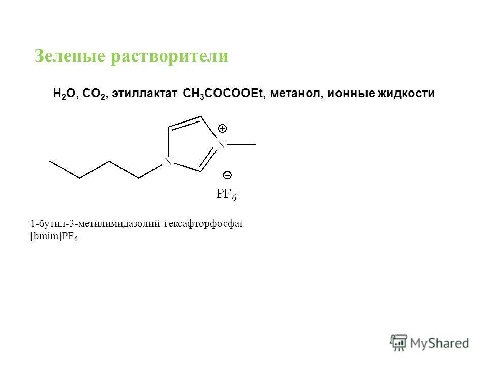 Зеленые растворители H 2 O, CO 2, этиллактат CH 3 COCOOEt, метанол, ионные жидкости 1-бутил-3-метилимидазолий гексафторфосфат [bmim]PF 6