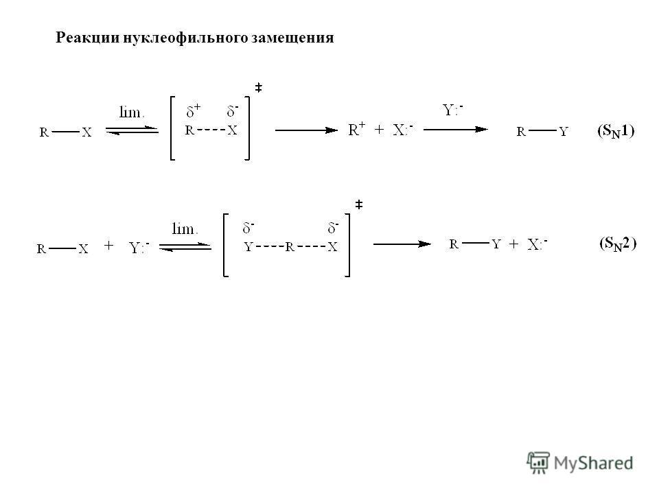 Реакции нуклеофильного замещения