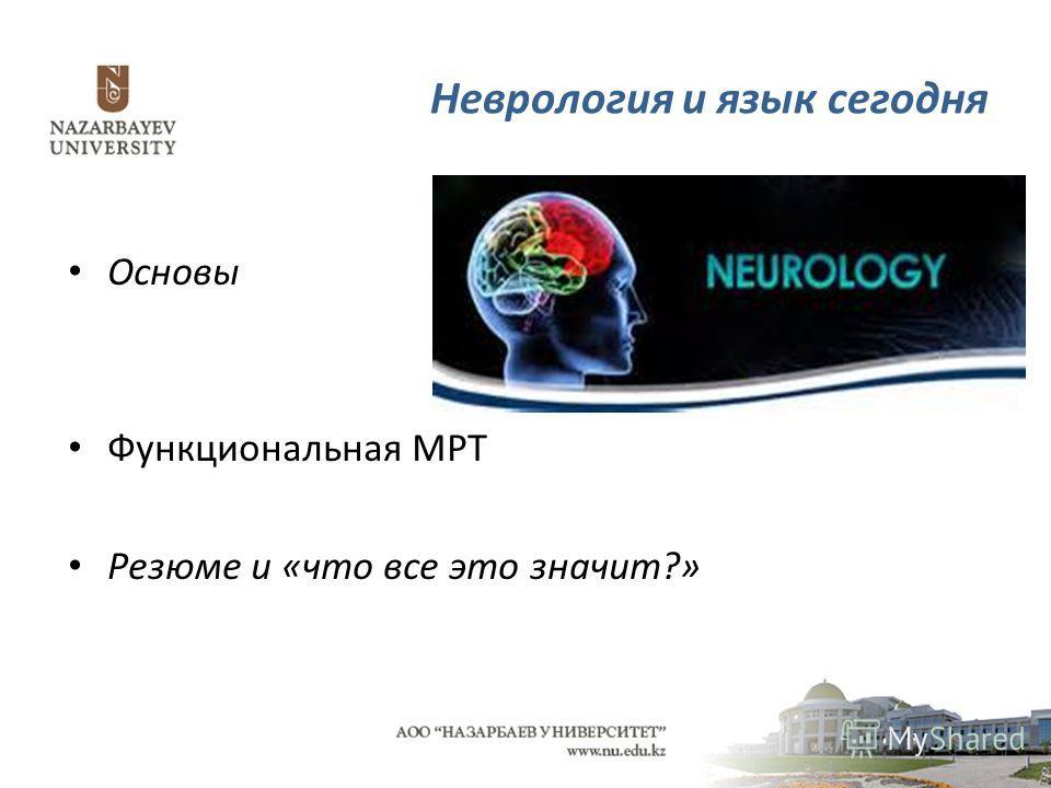Неврология и язык сегодня Основы Функциональная МРТ Резюме и «что все это значит?»