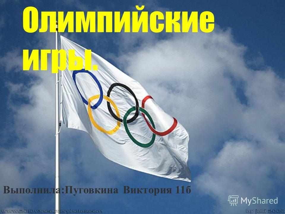 Олимпийские игры. Выполнила:Пуговкина Виктория 11 б