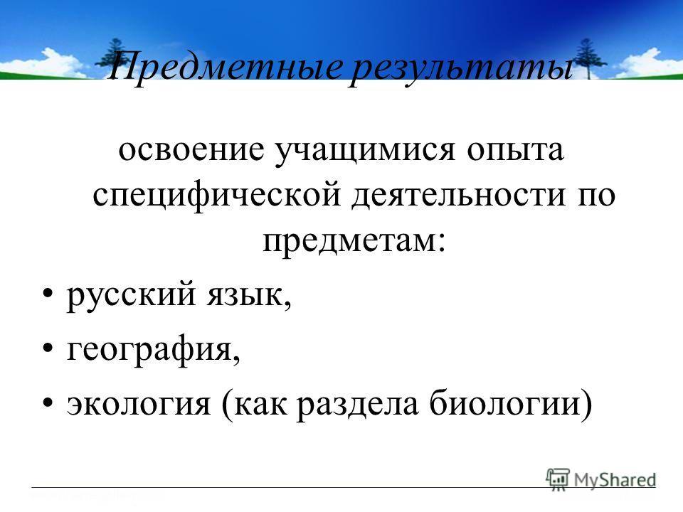 Предметные результаты освоение учащимися опыта специфической деятельности по предметам: русский язык, география, экология (как раздела биологии)
