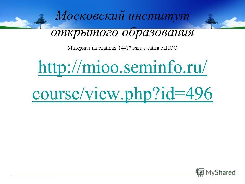 Московский институт открытого образования Материал на слайдах 14-17 взят с сайта МИОО http://mioo.seminfo.ru/ course/view.php?id=496