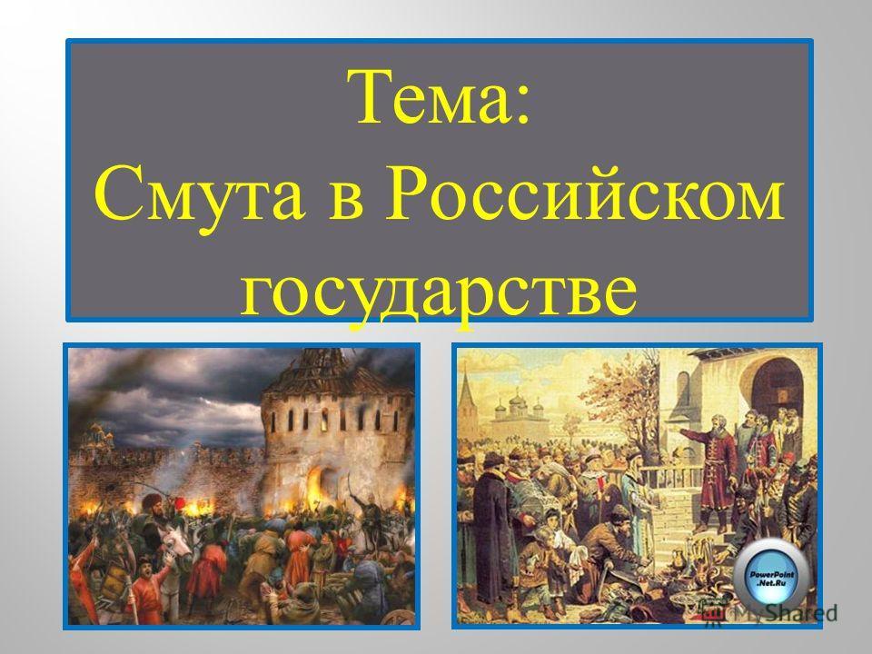 Тема : Смута в Российском государстве