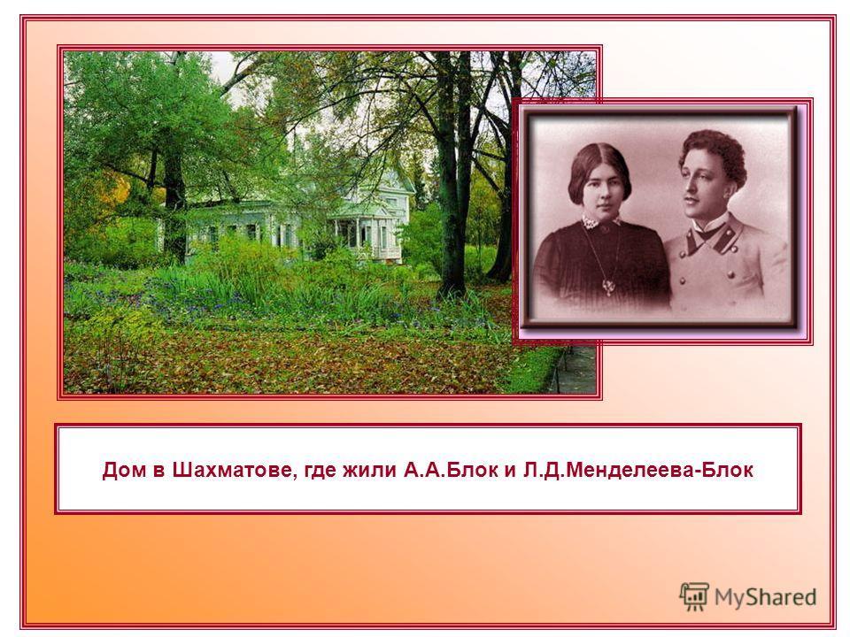 Дом в Шахматове, где жили А.А.Блок и Л.Д.Менделеева-Блок