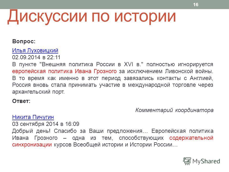 Дискуссии по истории 16 Вопрос: Илья Луховицкий 02.09.2014 в 22:11 В пункте