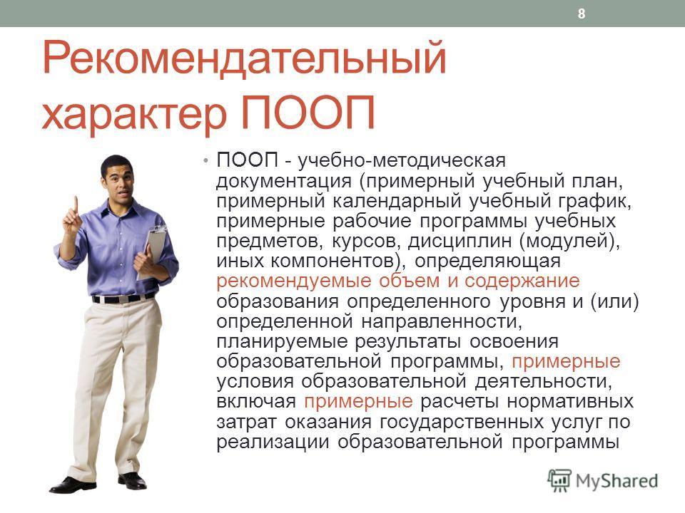 Рекомендательный характер ПООП ПООП - учебно-методическая документация (примерный учебный план, примерный календарный учебный график, примерные рабочие программы учебных предметов, курсов, дисциплин (модулей), иных компонентов), определяющая рекоменд