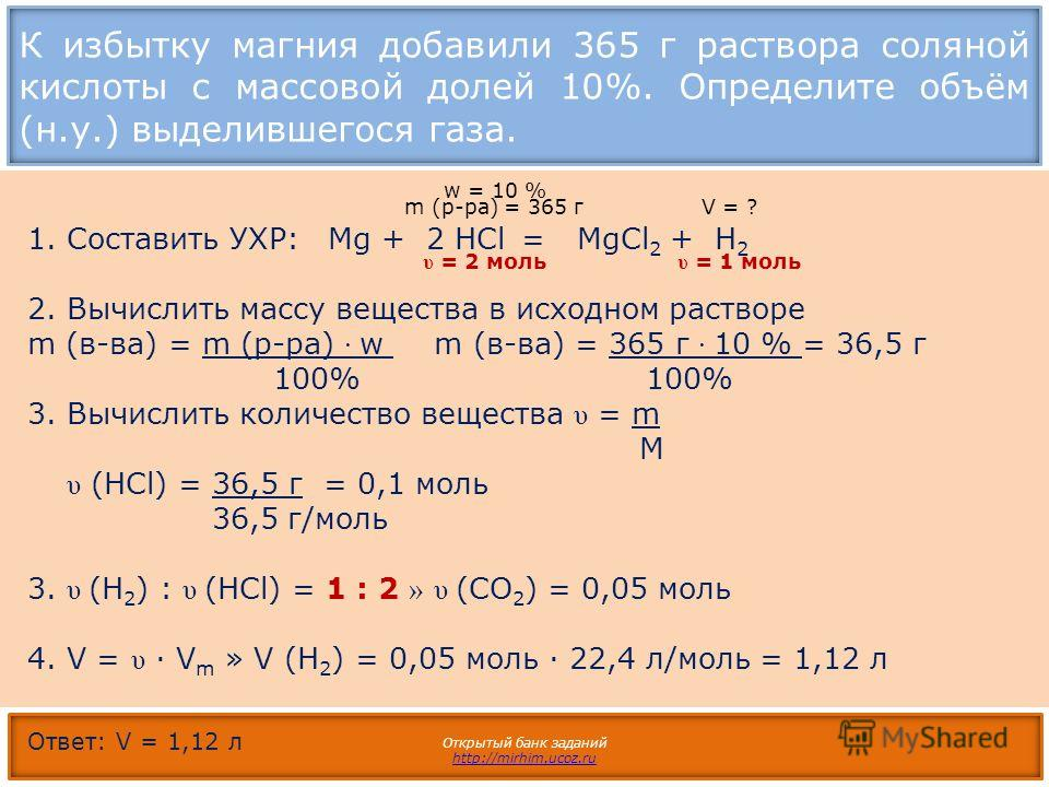 масса 10 раствора соляной кислоты
