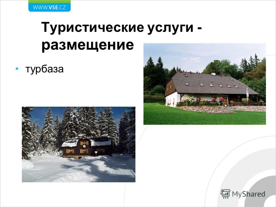 Туристические услуги - размещение турбаза