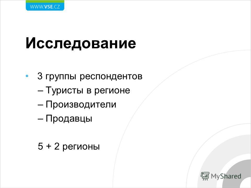 Исследование 3 группы респондентов –Туристы в регионе –Производители –Продавцы 5 + 2 регионы
