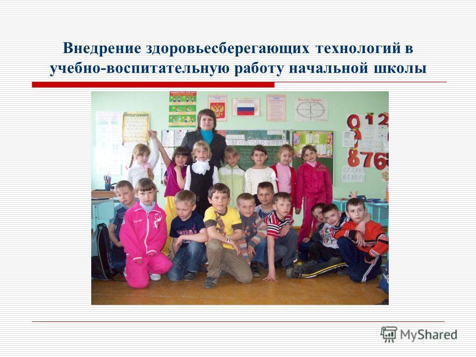 Внедрение здоровьесберегающих технологий в учебно-воспитательную работу начальной школы
