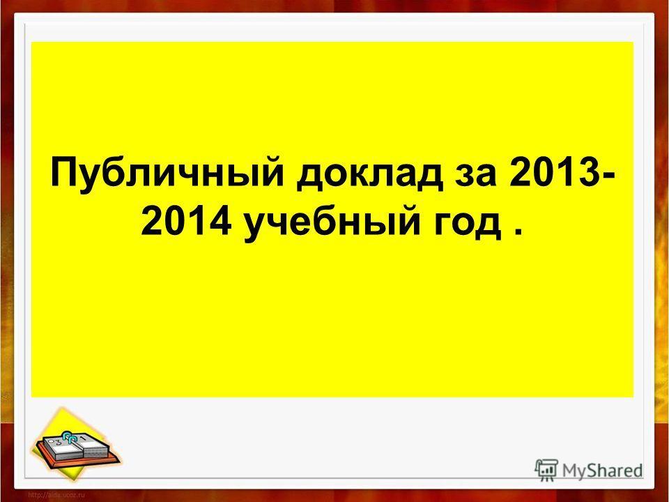 Публичный доклад за 2013- 2014 учебный год.