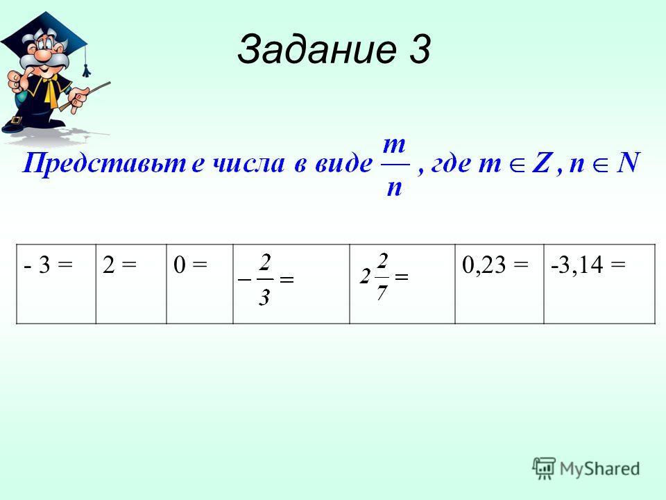 Замените данные рациональные числа десятичными дробями.