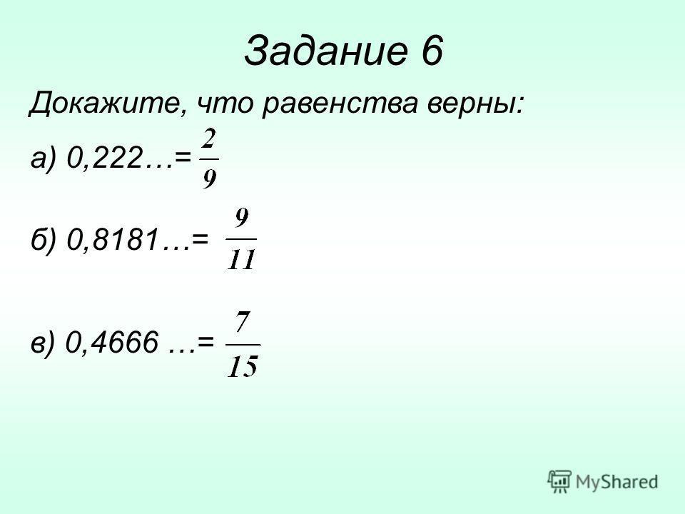 чисто периодические смешанные периодические 1) 0,(2) 2) 2,(21) 3) 1,(1) Прочитайте дроби: 4) -3,0(3) 5) -0,1(6) 6) 12,45(7) Задание 5