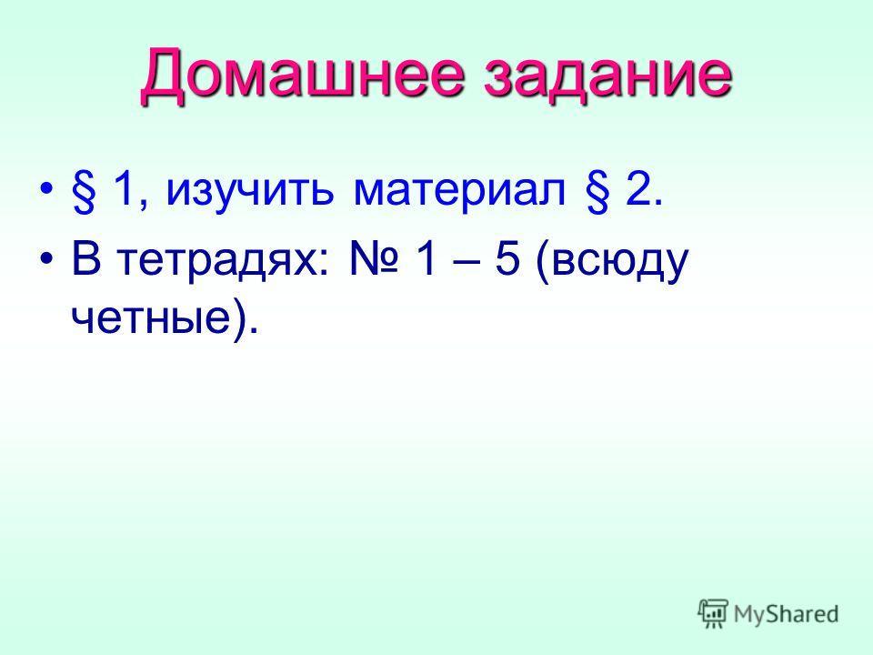 (-1) 7 +(-1) 8 Naturalis Quotient Ratio Zahl Вычислите