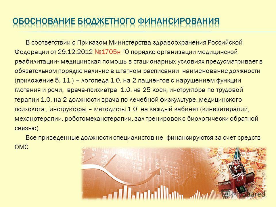 В соответствии с Приказом Министерства здравоохранения Российской Федерации от 29.12.2012 1705 н
