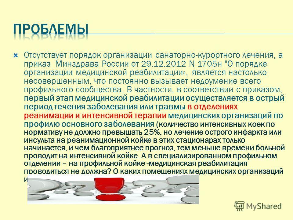 Отсутствует порядок организации санаторно-курортного лечения, а приказ Минздрава России от 29.12.2012 N 1705 н