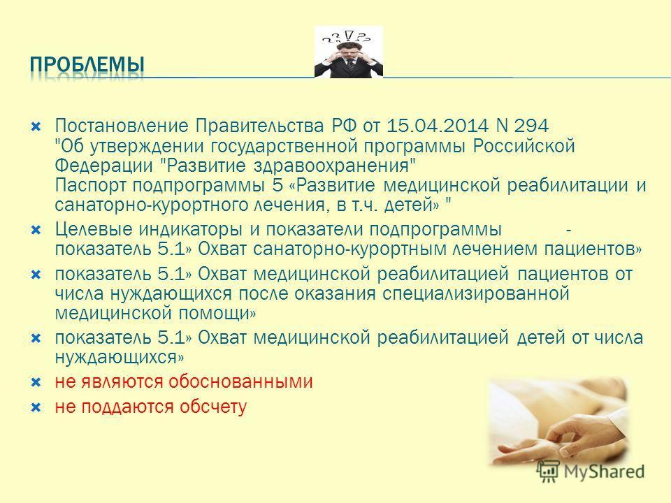 Постановление Правительства РФ от 15.04.2014 N 294