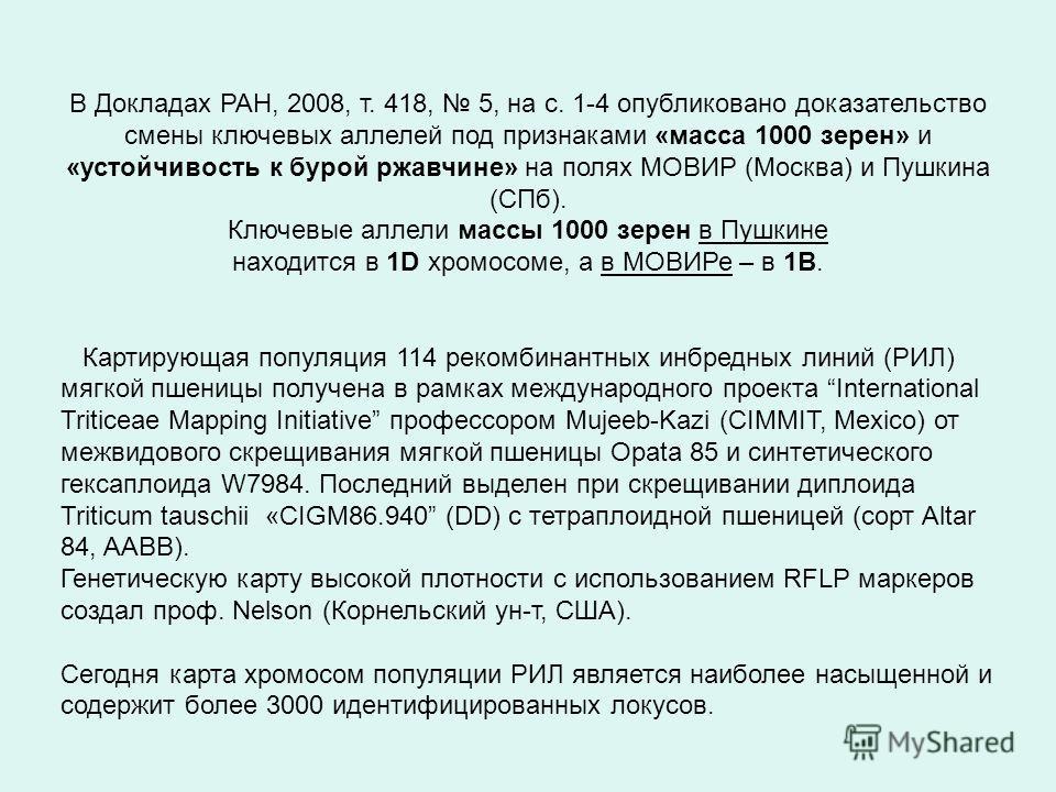 В Докладах РАН, 2008, т. 418, 5, на с. 1-4 опубликовано доказательство смены ключевых аллелей под признаками «масса 1000 зерен» и «устойчивость к бурой ржавчине» на полях МОВИР (Москва) и Пушкина (СПб). Ключевые аллели массы 1000 зерен в Пушкине нахо