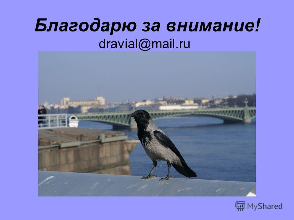 Благодарю за внимание! dravial@mail.ru