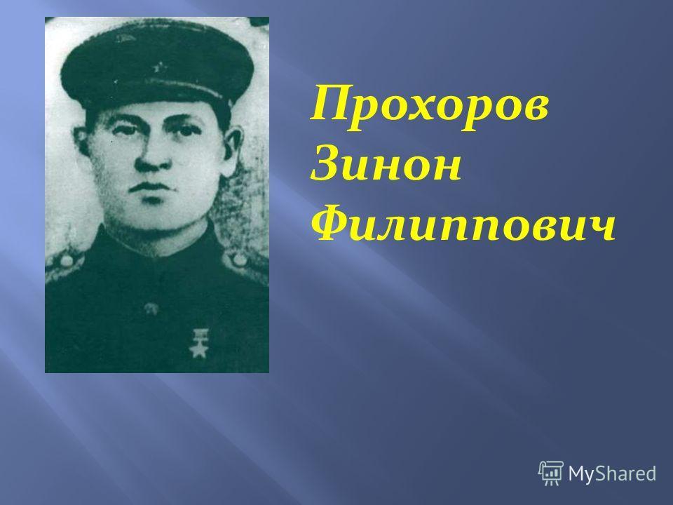 Прохоров Зинон Филиппович