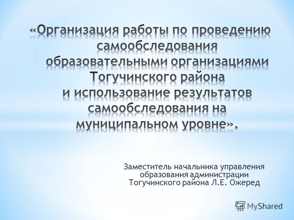 Заместитель начальника управления образования администрации Тогучинского района Л.Е. Ожеред
