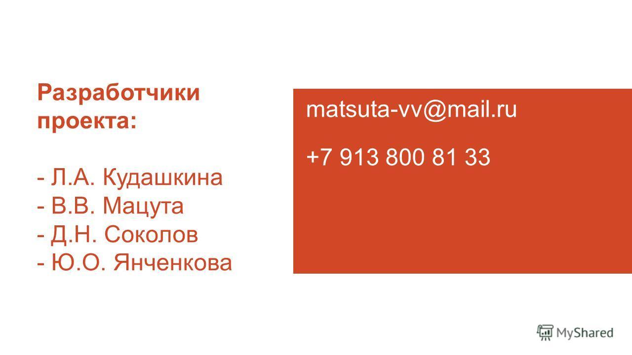Разработчики проекта: - Л.А. Кудашкина - В.В. Мацута - Д.Н. Соколов - Ю.О. Янченкова matsuta-vv@mail.ru +7 913 800 81 33