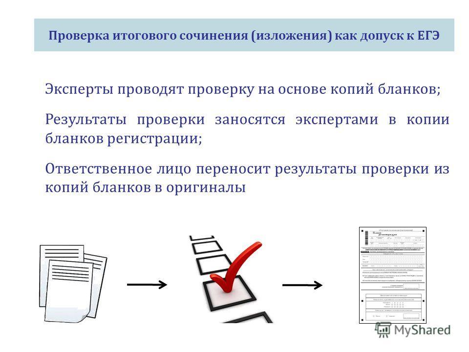 Эксперты проводят проверку на основе копий бланков; Результаты проверки заносятся экспертами в копии бланков регистрации; Ответственное лицо переносит результаты проверки из копий бланков в оригиналы Проверка итогового сочинения (изложения) как допус