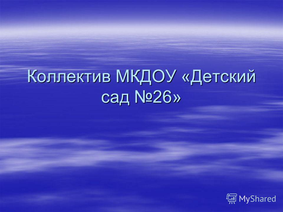 Коллектив МКДОУ «Детский сад 26»