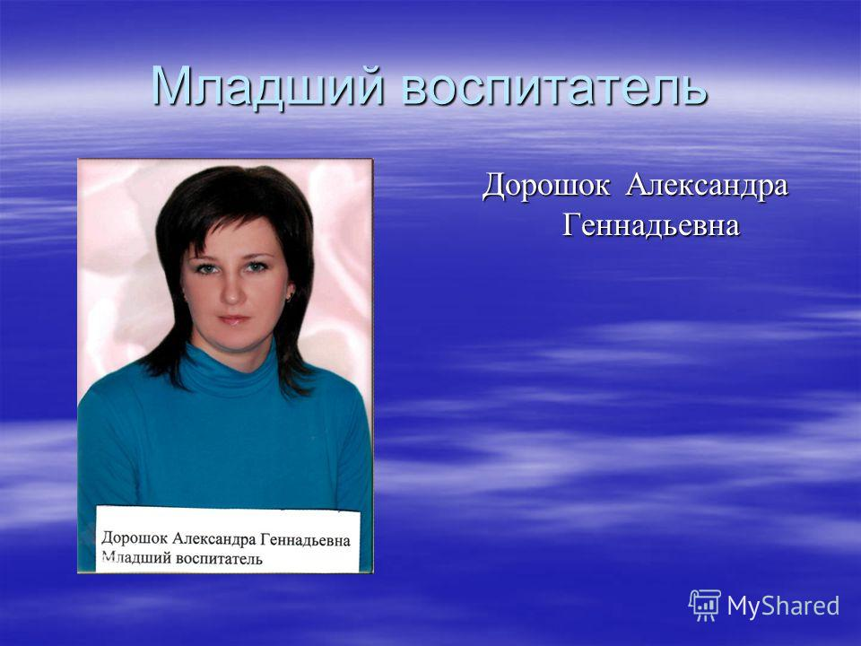 Младший воспитатель Дорошок Александра Геннадьевна