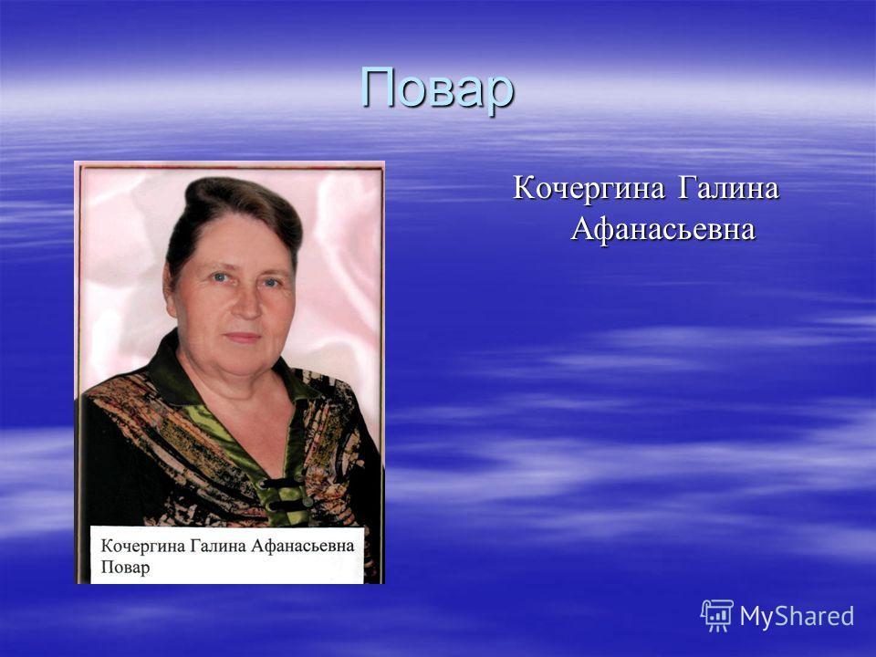 Повар Кочергина Галина Афанасьевна