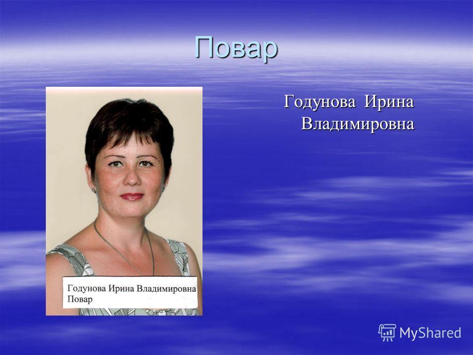 Повар Годунова Ирина Владимировна