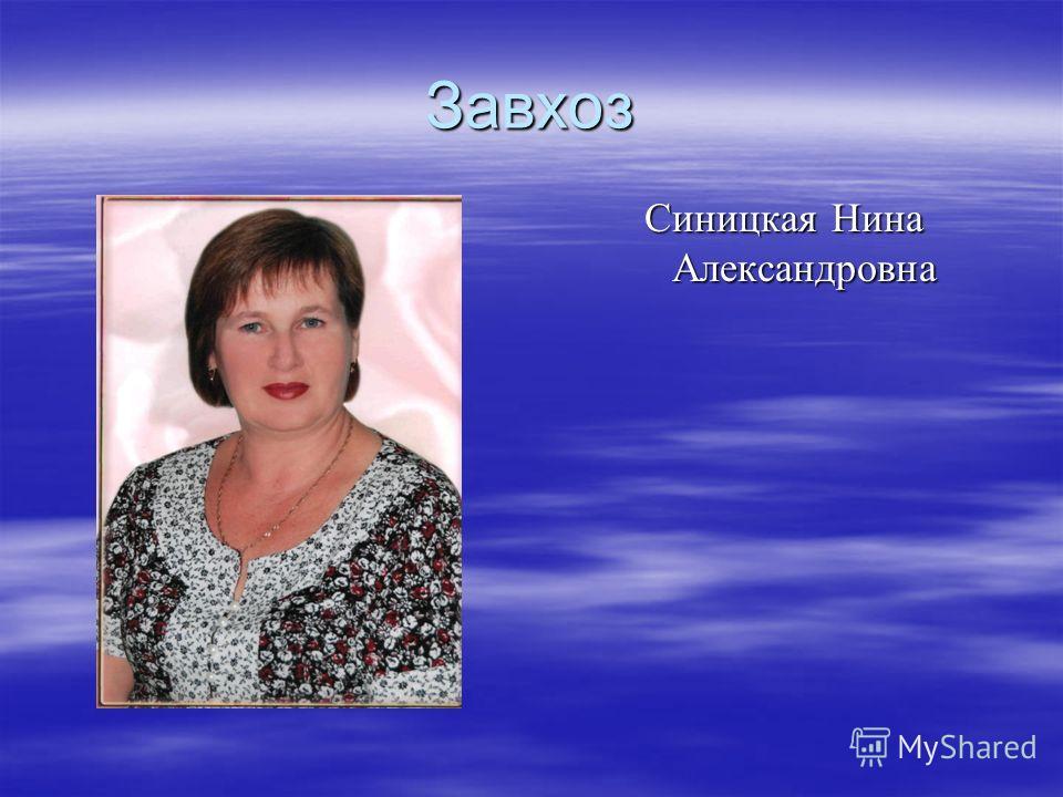 Завхоз Синицкая Нина Александровна