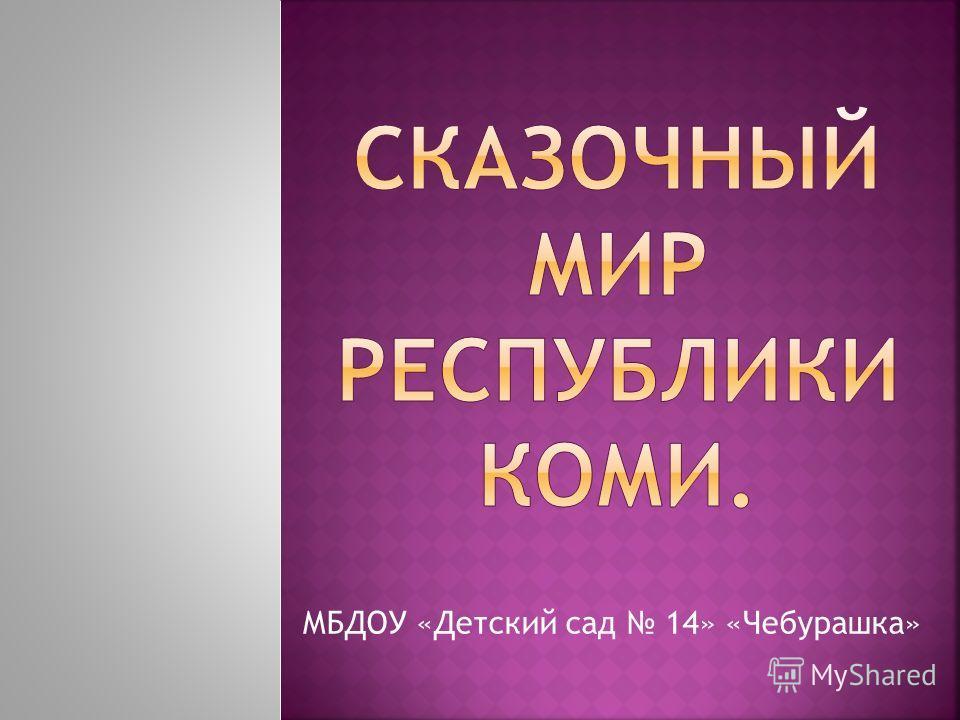 МБДОУ «Детский сад 14» «Чебурашка»