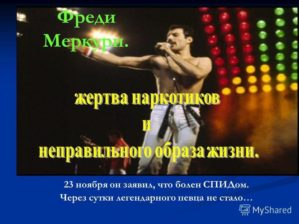 Фреди Меркури. 23 ноября он заявил, что болен СПИДом. Через сутки легендарного певца не стало…