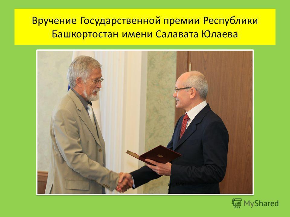 Вручение Государственной премии Республики Башкортостан имени Салавата Юлаева