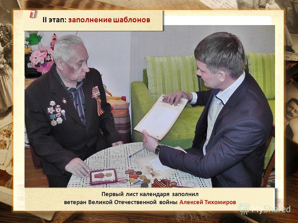 Первый лист календаря заполнил ветеран Великой Отечественной войны Алексей Тихомиров II этап: заполнение шаблонов