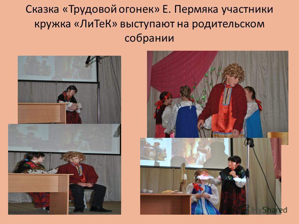 Сказка «Трудовой огонек» Е. Пермяка участники кружка «Ли ТеК» выступают на родительском собрании