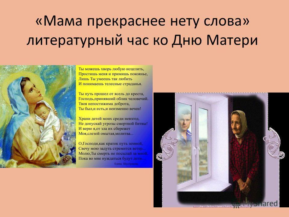 «Мама прекраснее нету слова» литературный час ко Дню Матери