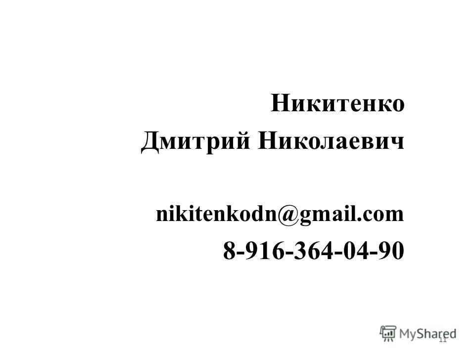 Никитенко Дмитрий Николаевич nikitenkodn@gmail.com 8-916-364-04-90 11