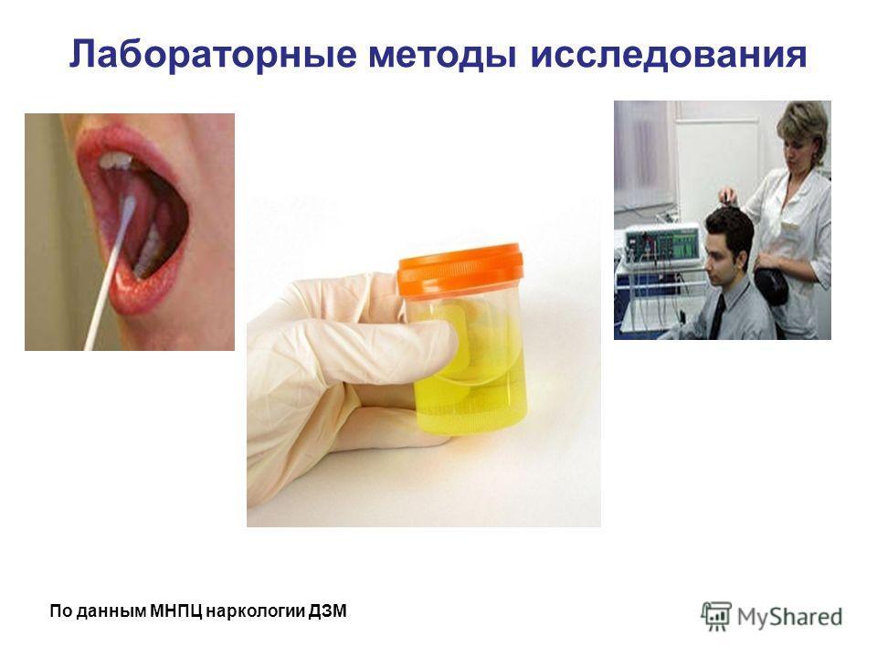 Лабораторные методы исследования По данным МНПЦ наркологии ДЗМ