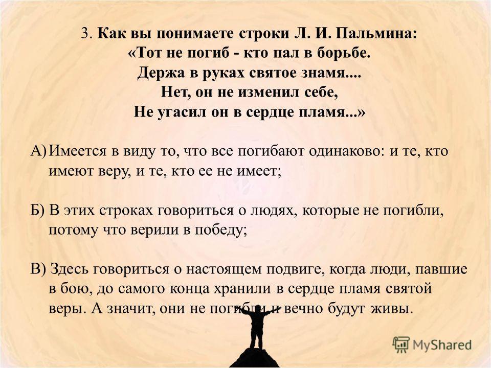 2. Можно ли считать «мученичество», которое человек принял за свою веру, подвигом: A)да, потому что человек принимает муки за свою веру в Бога, а это и есть настоящий подвиг; Б) нет, потому что человек мог бы отказаться от веры и не мучиться; B) нет,