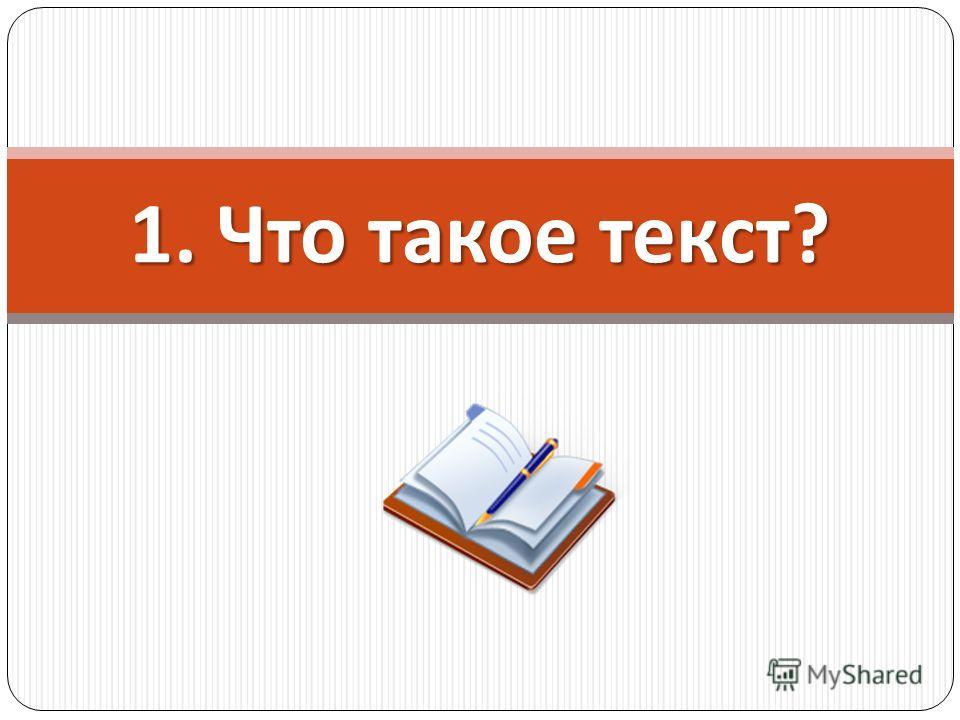 1. Что такое текст ?