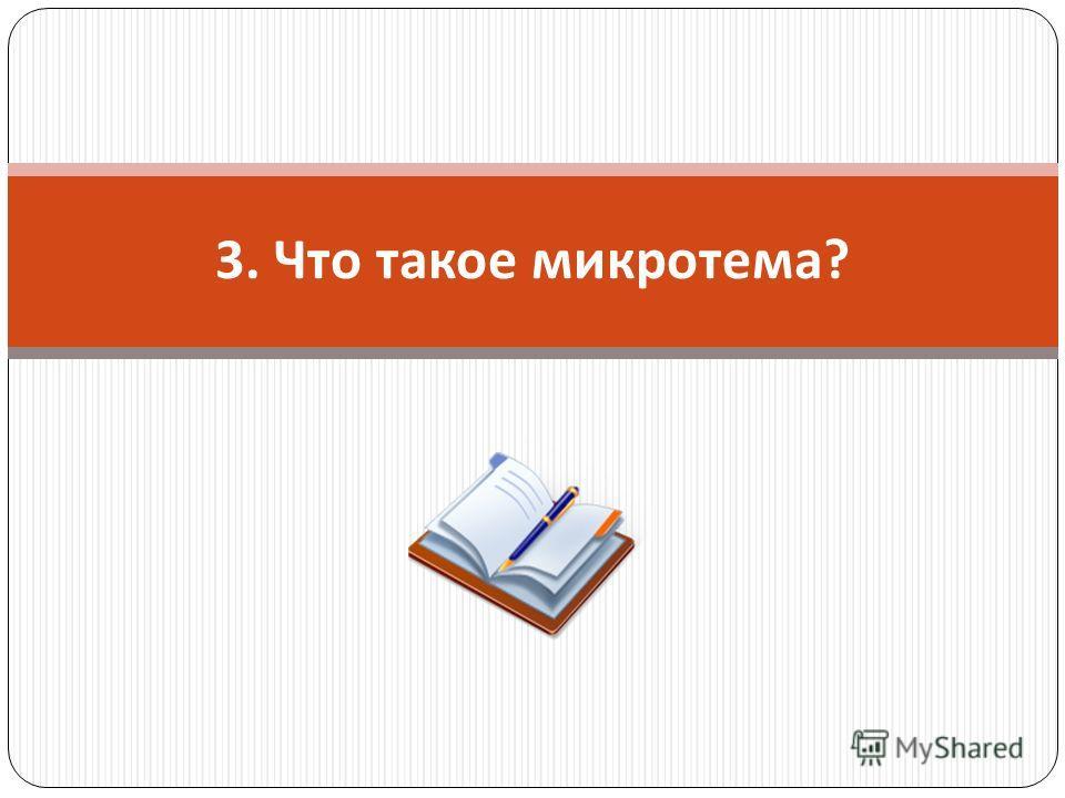 3. Что такое микротема ?