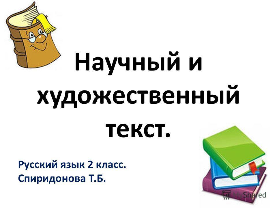 Научный и художественный текст. Русский язык 2 класс. Спиридонова Т.Б.