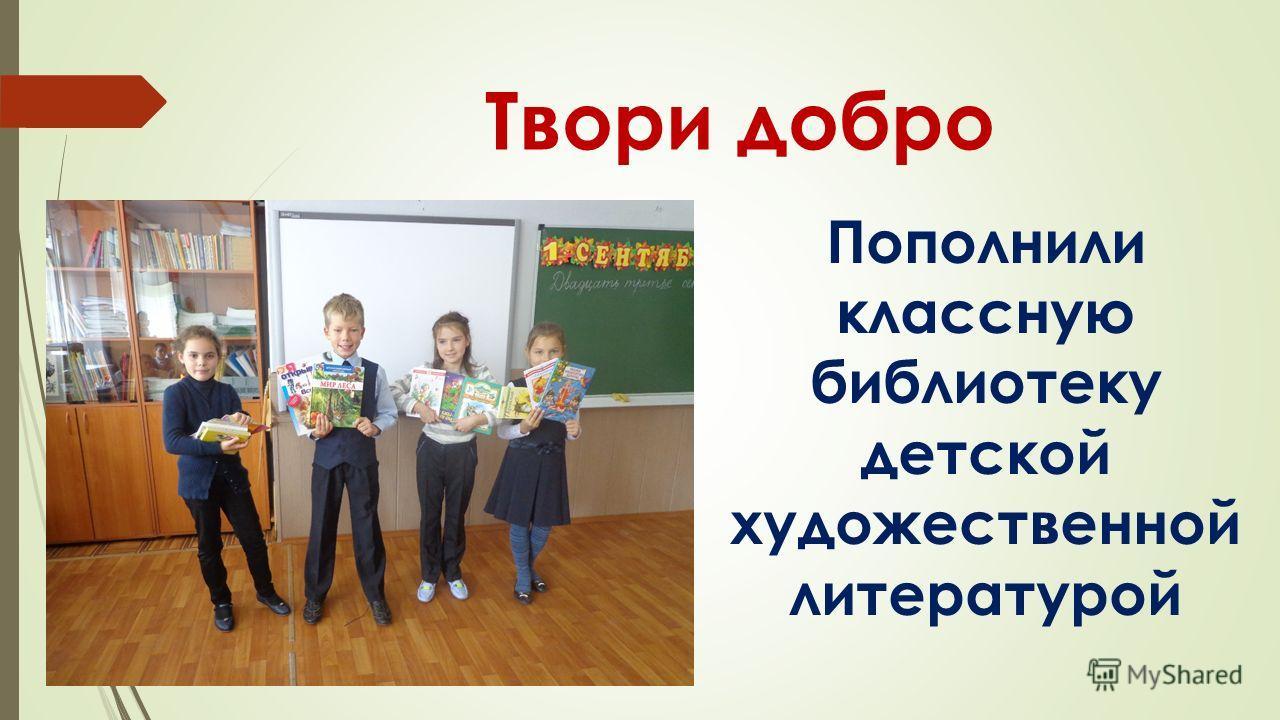 Твори добро Пополнили классную библиотеку детской художественной литературой